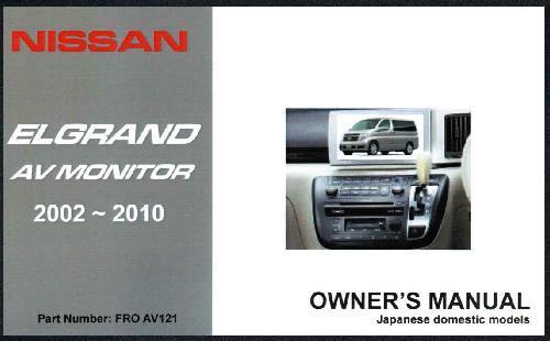nissan elgrand manual how to and user guide instructions u2022 rh taxibermuda co Nissan Elgrand Caravan nissan elgrand user manual english