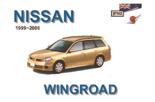 nissan wingroad y11 1999 2006 owners manual engine model sr20ve rh computeroutpost com au nissan wingroad y12 service manual download nissan wingroad y12 service manual