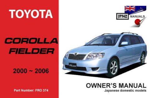 toyota corolla fielder 2000 2006 owners manual engine model 1nz rh computeroutpost com au 2004 Toyota Corolla Engine Diagram 2004 toyota corolla s owners manual